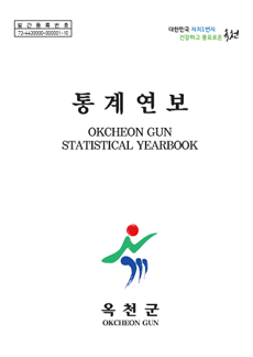 통계연보 okcheon gun statistical yearbook 옥천군
